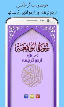 Surah Waqiah, Urdu Translation Mp3 Audio, Offline poster