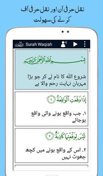 Surah Waqiah, Urdu Translation Mp3 Audio, Offline screenshot 13