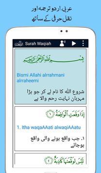 Surah Waqiah, Urdu Translation Mp3 Audio, Offline screenshot 10