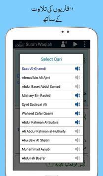 Surah Waqiah, Urdu Translation Mp3 Audio, Offline screenshot 11