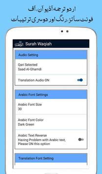 Surah Waqiah, Urdu Translation Mp3 Audio, Offline screenshot 12