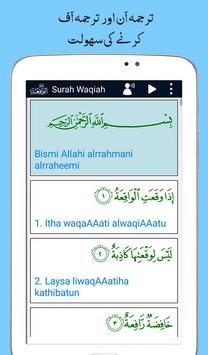 Surah Waqiah, Urdu Translation Mp3 Audio, Offline screenshot 14