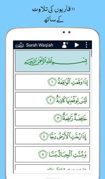 Surah Waqiah, Urdu Translation Mp3 Audio, Offline screenshot 15