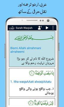 Surah Waqiah, Urdu Translation Mp3 Audio, Offline screenshot 1