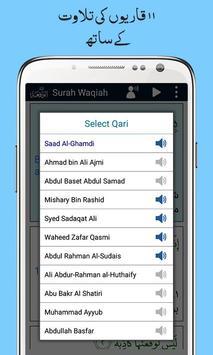 Surah Waqiah, Urdu Translation Mp3 Audio, Offline screenshot 2