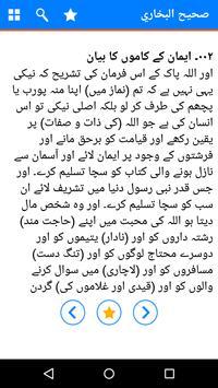 Urdu Hadees and Tafsir Books - Free and Offline screenshot 3