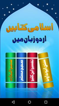 Urdu Hadees and Tafsir Books - Free and Offline poster
