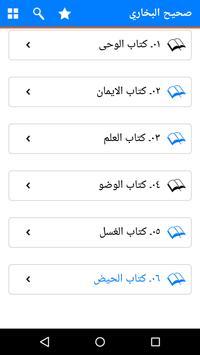 Urdu Hadees and Tafsir Books - Free and Offline screenshot 10