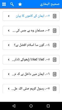 Urdu Hadees and Tafsir Books - Free and Offline screenshot 11