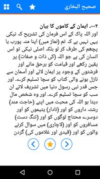 Urdu Hadees and Tafsir Books - Free and Offline screenshot 12