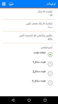 Urdu Hadees and Tafsir Books - Free and Offline screenshot 15