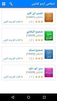 Urdu Hadees and Tafsir Books - Free and Offline screenshot 17