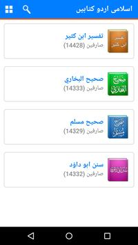 Urdu Hadees and Tafsir Books - Free and Offline screenshot 1