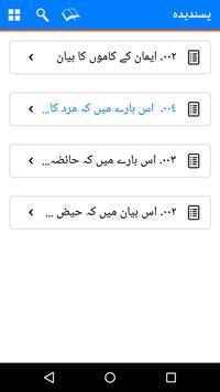 Urdu Hadees and Tafsir Books - Free and Offline screenshot 22