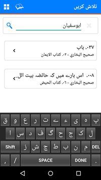 Urdu Hadees and Tafsir Books - Free and Offline screenshot 4