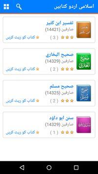 Urdu Hadees and Tafsir Books - Free and Offline screenshot 9