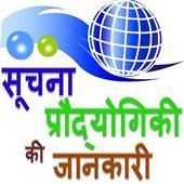 सूचना प्रौद्योगिकी - Information Technology HINDI icon