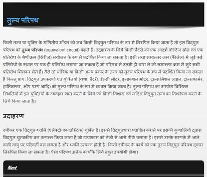 Electricity Physics विद्युत ज्ञान HINDI GK screenshot 1