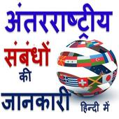 International Relations Education Hindi icon