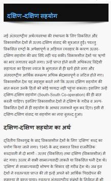 International Relations Education Hindi screenshot 3