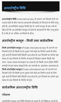 International Relations Education Hindi screenshot 10