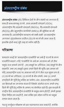 International Relations Education Hindi screenshot 1