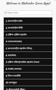 International Relations Education Hindi screenshot 4