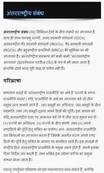 International Relations Education Hindi screenshot 9