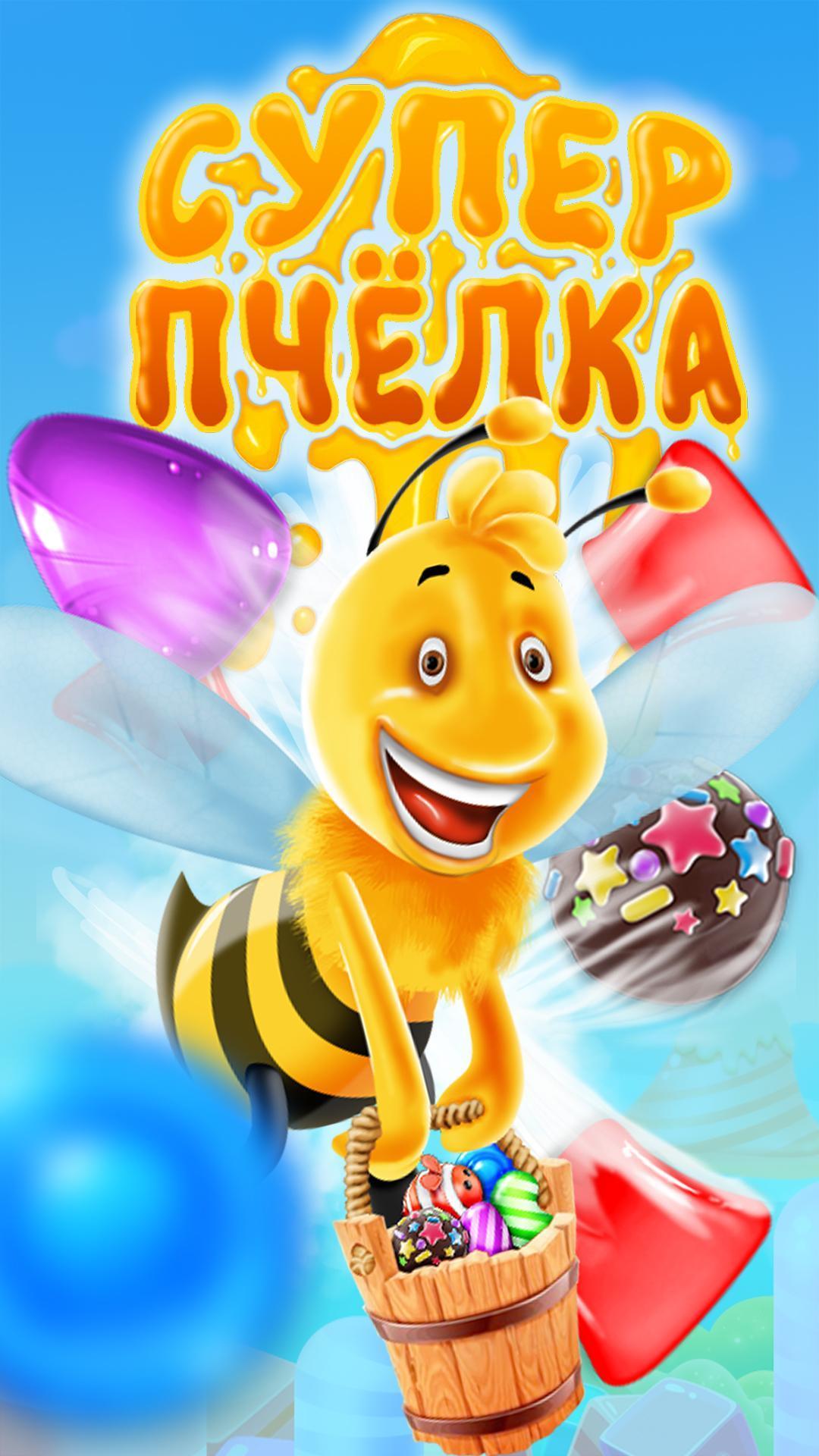 смотреть картинки супер пчелка шабака