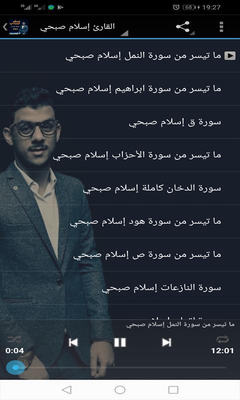 القارئ اسلام صبحي mp3 تحميل سورة البقرة