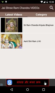 Jai Shree Ram Chandra VIDEOs screenshot 1