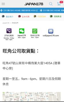 Japan178.com screenshot 5