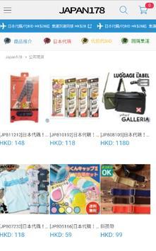 Japan178.com screenshot 7
