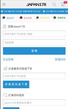 Japan178.com screenshot 2