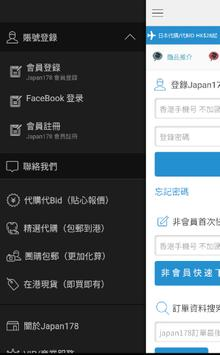 Japan178.com screenshot 3