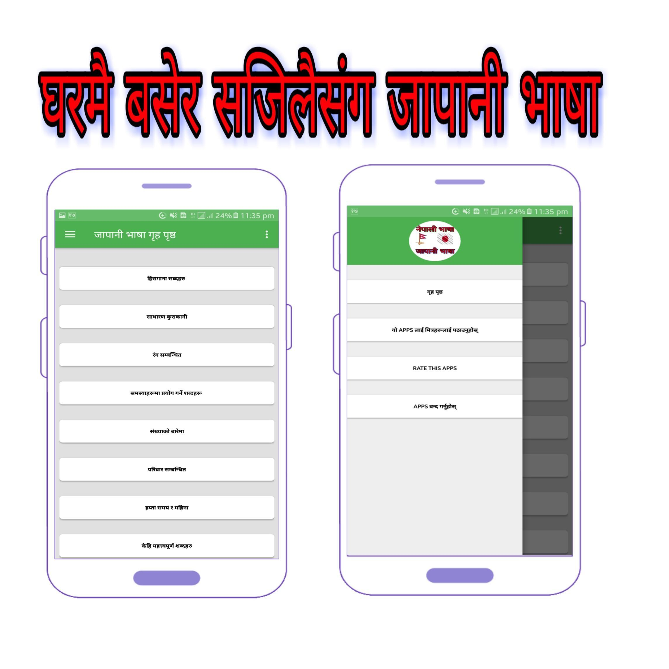 Learn Japanese In Nepali -NAT/JLPT for Android - APK Download