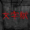 密室逃脫 - 文字獄 simgesi