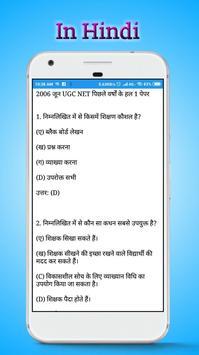 UGC Net General Paper 1 screenshot 3