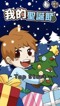 我的聖誕節 poster