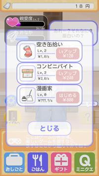 こねこといっしょ screenshot 2