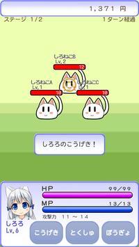 こねこといっしょ screenshot 3