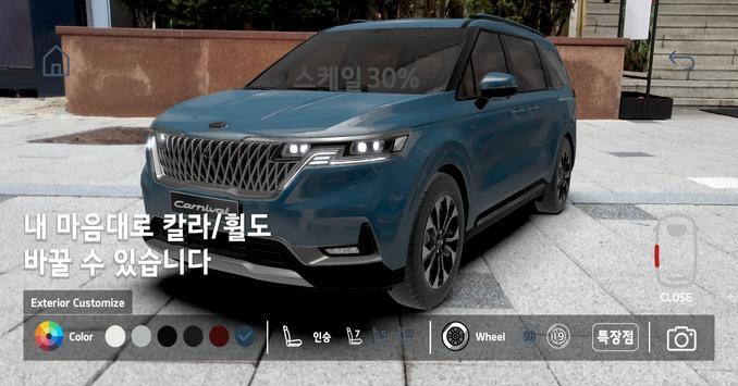 기아 Play AR screenshot 18