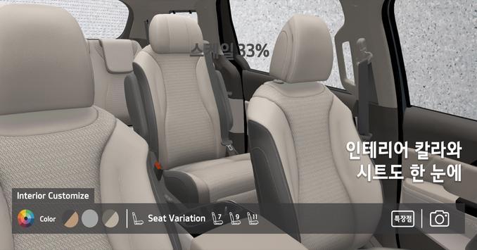 기아 Play AR screenshot 3