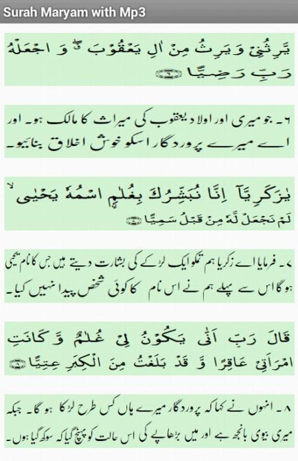 surah maryam full mp3 free download