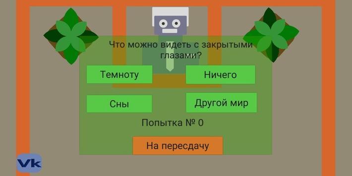 Каверзный тест. Экзамен screenshot 2
