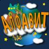 Алфавит для детей, азбука, учим буквы детские игры 图标