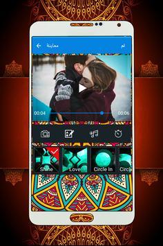 تحويل الصور مع الاغاني الى فيديو screenshot 6