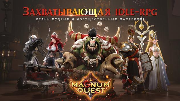 Magnum Quest постер