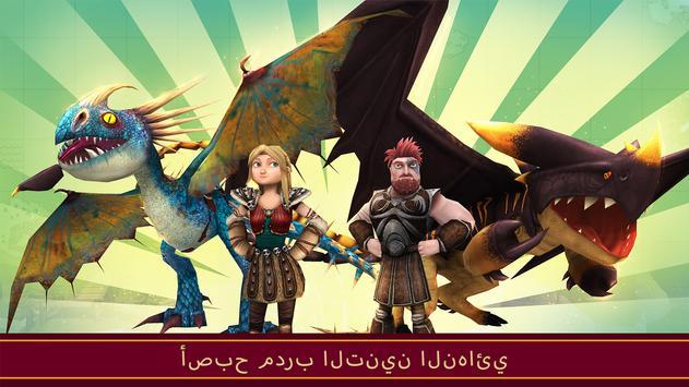 School of Dragons تصوير الشاشة 13