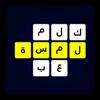 لمسة - لعبة كلمات و ألغاز ikon